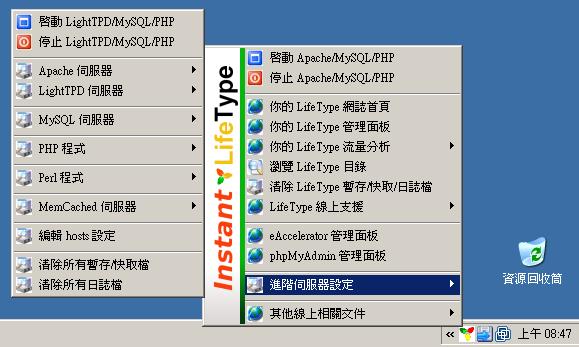 Instant LifeType Tray menu